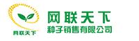 辽宁网联天下种子销售有限公司