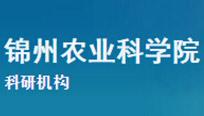 锦州农业科学院