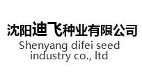 沈阳迪飞种业有限公司